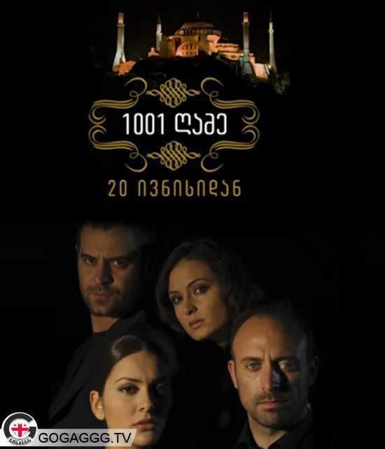 1001 ღამე | 1001 ночь | 1001 Nights (ქართულად) [Exclusive]