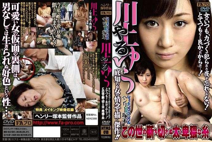 [htms018] Yu Kawakami Fucks