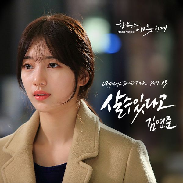Kim Yeon Jun - Uncontrollably Fond OST Part.13 - I Could Live K2Ost free mp3 download korean song kpop kdrama ost lyric 320 kbps