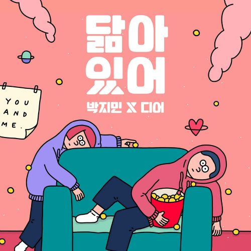 Park Ji Min (15&), D.ear – Look Alike  K2Ost free mp3 download korean song kpop kdrama ost lyric 320 kbps