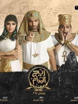 ريح المدام [ح 1] 720p
