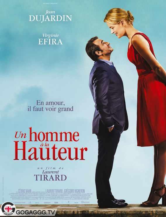 სიყვარული ზომების გარეშე / Un homme a la hauteur
