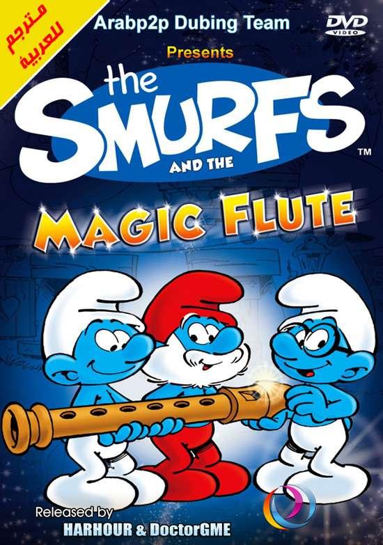 السنافر والناي السحري The Smurfs And The Magic Flute [DVD] 1975