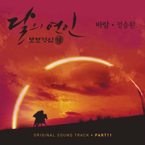 Jung Seung Hwan - Moon Lovers : Scarlet Heart Ryo OST Part.11 - Wind K2Ost free mp3 download korean song kpop kdrama ost lyric 320 kbps
