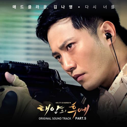 Mad Clown, Kim Na Young – Descendants of The Sun OST Part.5 - Once Again / You Again K2Ost free mp3 download korean song kpop kdrama ost lyric 320 kbps