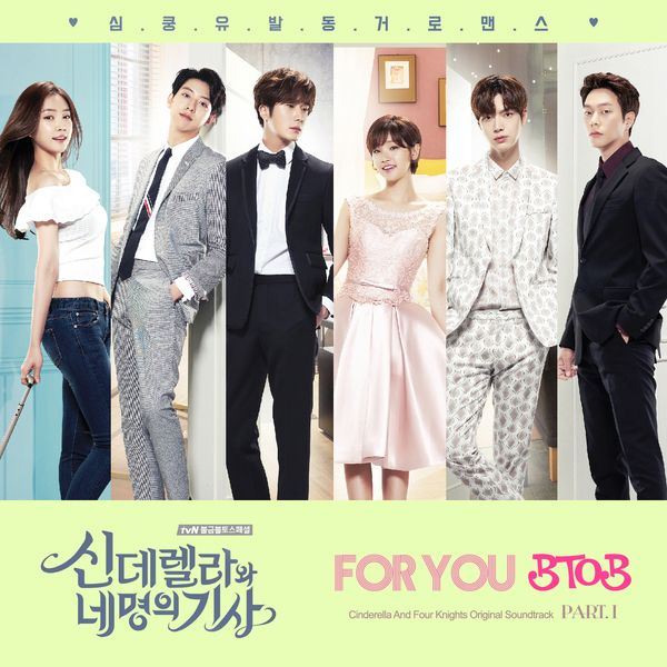 BTOB - Cinderella & Four Knights OST Part.1 - For You K2Ost free mp3 download korean song kpop kdrama ost lyric 320 kbps