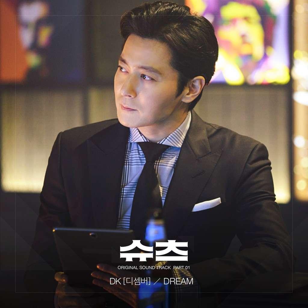 [Single] DK – Suits OST Part.1 (MP3)