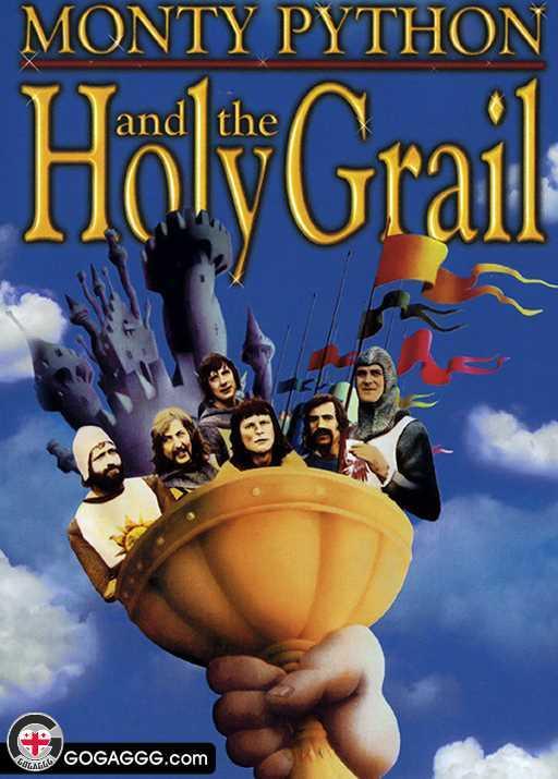 მონტი პაიტონი და წმინდა გრაალი | Monty Python and the Holy Grail