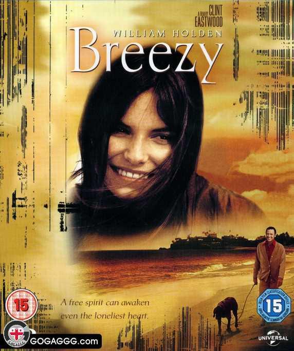 Breezy | ბრიზი
