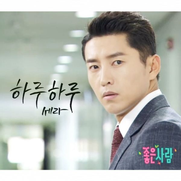 Sera - Good Person OST Part.14 - Everyday K2Ost free mp3 download korean song kpop kdrama ost lyric 320 kbps
