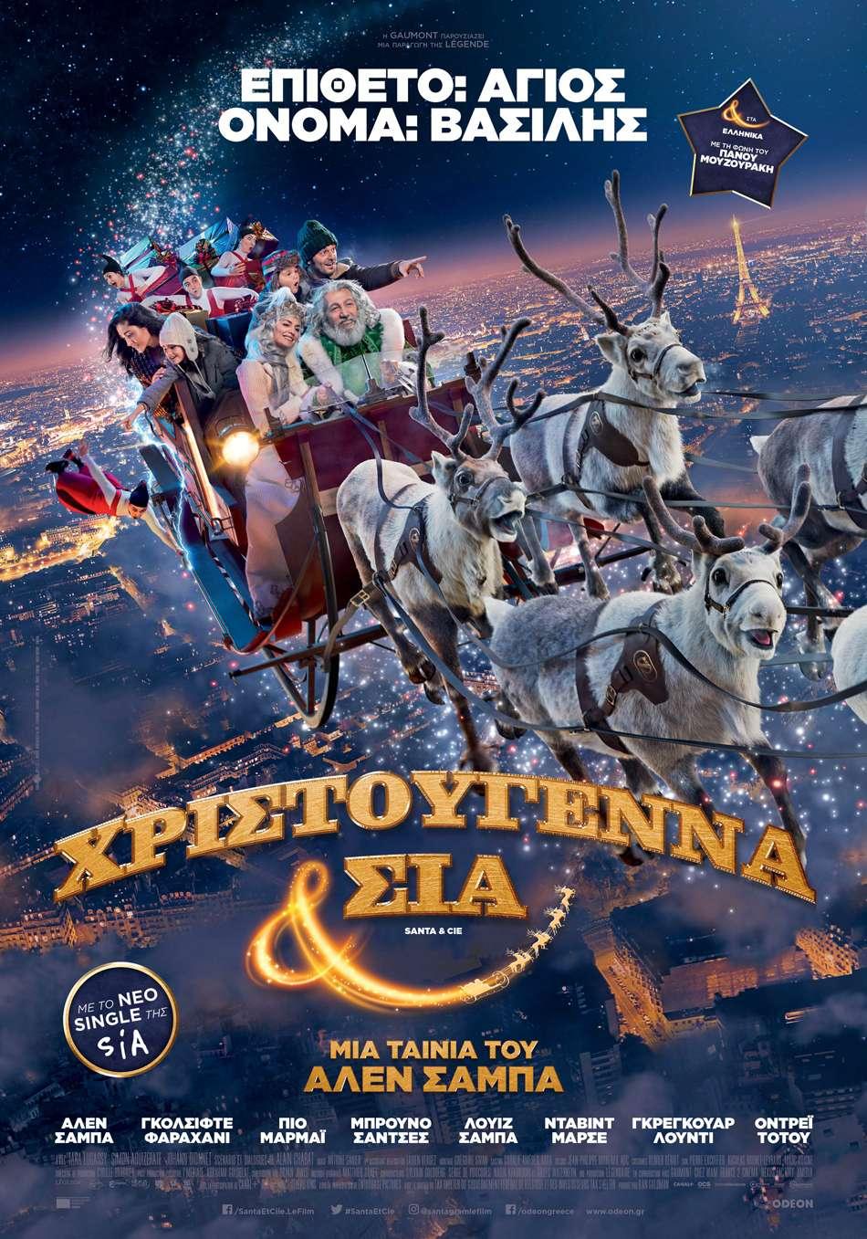 Χριστούγεννα & Σία (Santa & Cie) Poster
