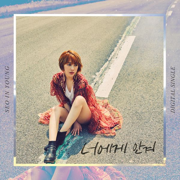 Seo In Young - Hugged By You + MV K2Ost free mp3 download korean song kpop kdrama ost lyric 320 kbps