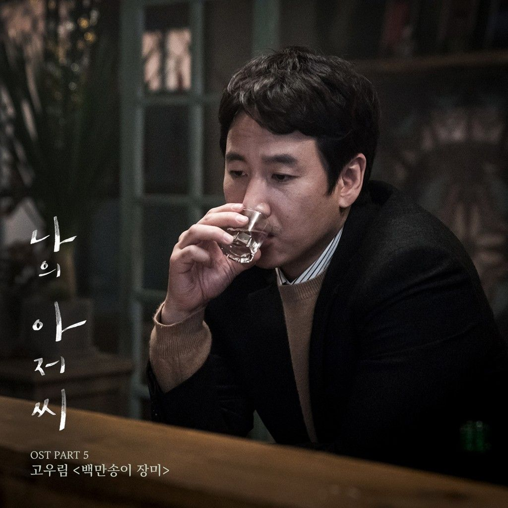 [Single] Ko Woo Rim – My Mister OST Part.5 (MP3)