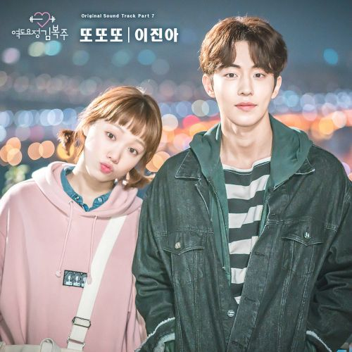 Lee Jin Ah - Weightlifting Fairy Kim Bok-Joo OST Part.7 - Again K2Ost free mp3 download korean song kpop kdrama ost lyric 320 kbps