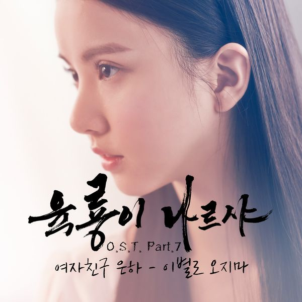 Eunha (Gfriend) - Six Flying Dragons OST Part.7 - Don't Come to a Parting K2Ost free mp3 download korean song kpop kdrama ost lyric 320 kbps