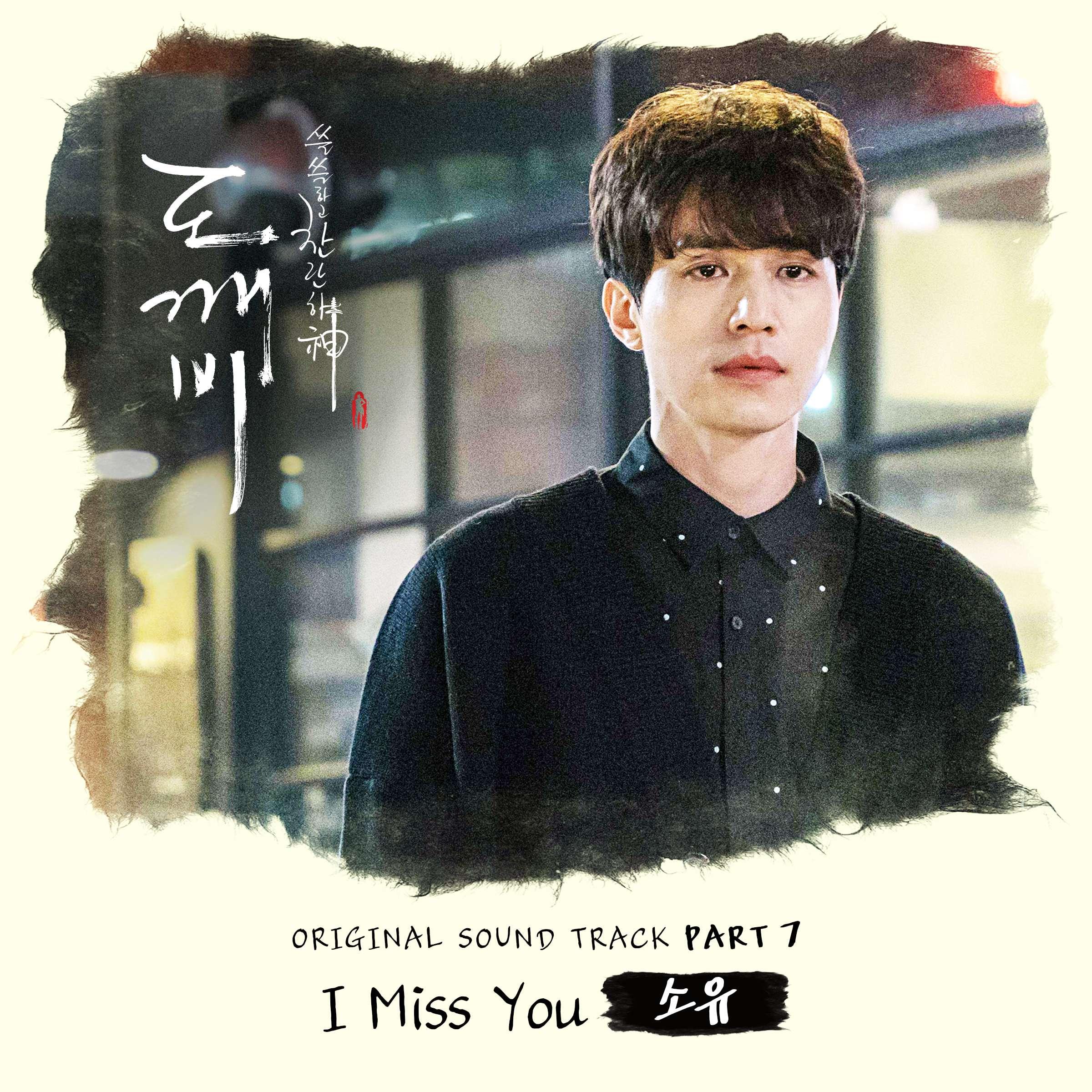 Soyou (Sistar) - Goblin OST Part. 7 - I Miss You K2Ost free mp3 download korean song kpop kdrama ost lyric 320 kbps