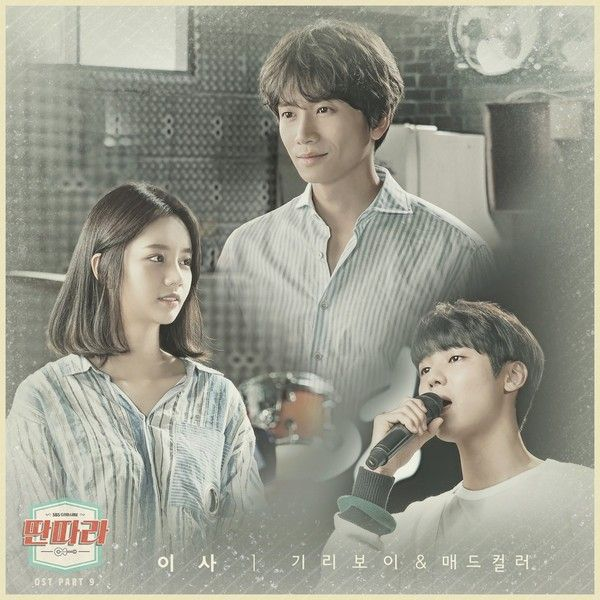 Giriboy Feat. Mad Color - Entertainer OST Part.9 - Move K2Ost free mp3 download korean song kpop kdrama ost lyric 320 kbps
