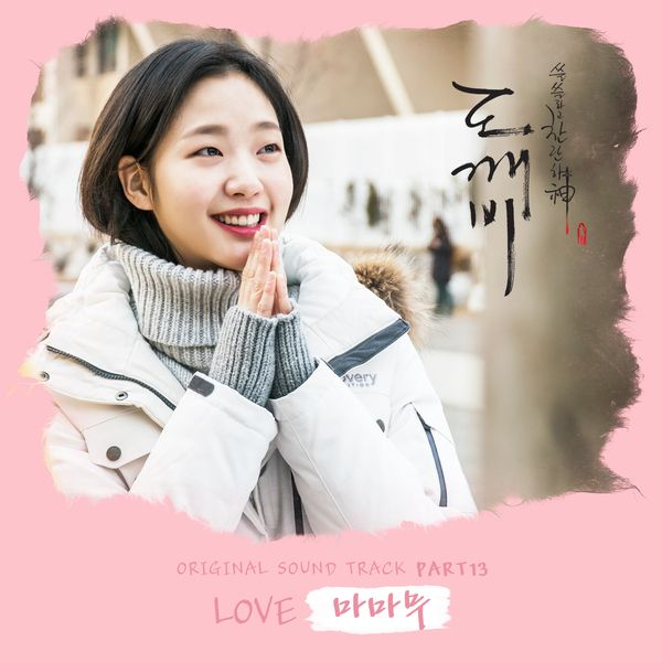 Mamamoo - Goblin OST Part. 13 - Love K2Ost free mp3 download korean song kpop kdrama ost lyric 320 kbps