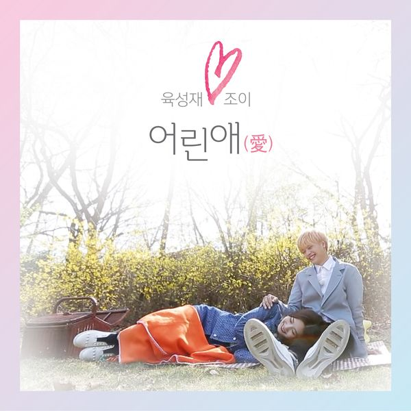 Bbyu (Sung Jae BTOB & Joy Red Velvet) – Young Love (We Got Married) K2Ost free mp3 download korean song kpop kdrama ost lyric 320 kbps
