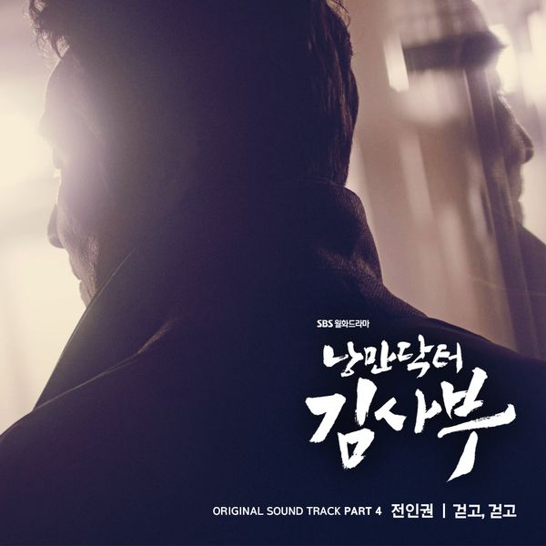 Jeon In Kwon - Romantic Doctor Teacher Kim OST Part.4 K2Ost free mp3 download korean song kpop kdrama ost lyric 320 kbps