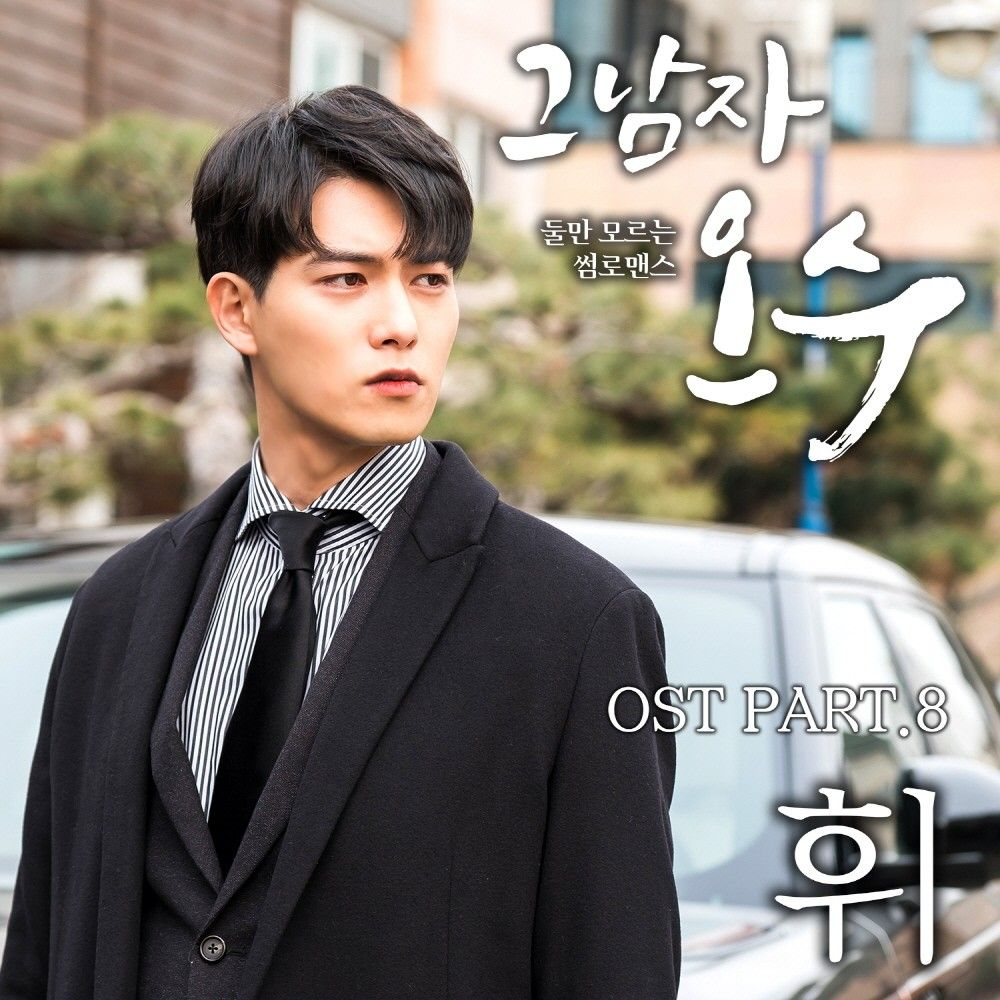 [Single] Whee – That Man Oh Soo OST Part.8 (MP3)