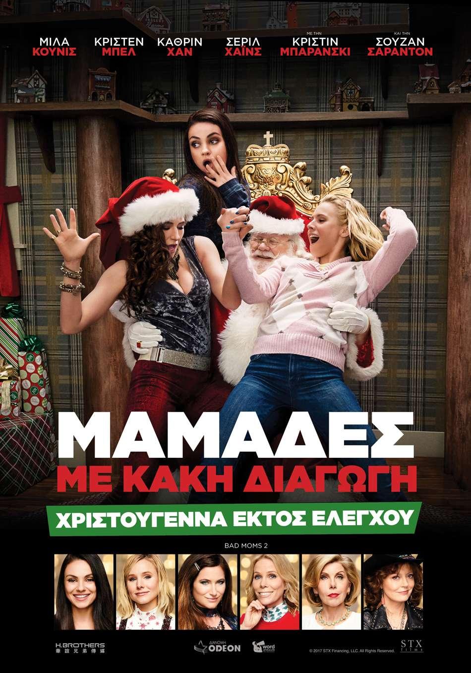 Μαμάδες με Κακή Διαγωγή: Χριστούγεννα Εκτός Ελέγχου (A Bad Moms Christmas) Poster Πόστερ