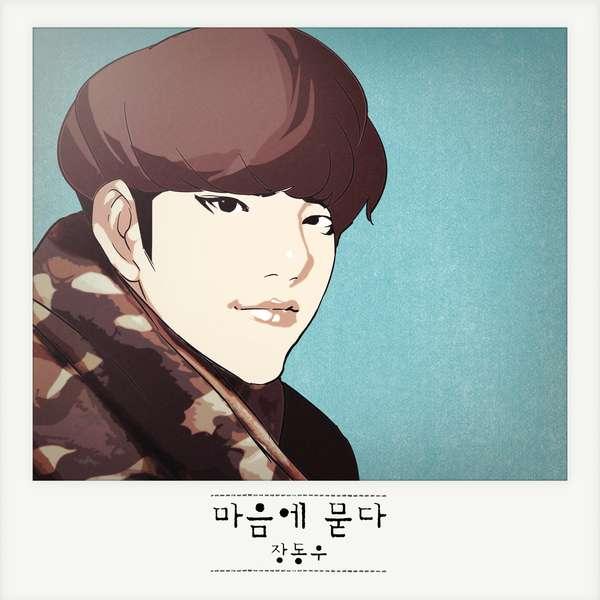 Dongwoo (INFINITE) - Embedded In Mind K2Ost free mp3 download korean song kpop kdrama ost lyric 320 kbps