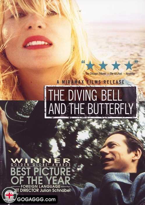 სკაფანდრი და პეპელა | The Diving Bell and the Butterfly(ქართულად)