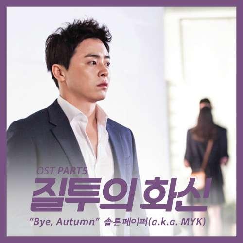 Saltnpaper - Jealousy Incarnate OST Part.5 - Bye, Autumn K2Ost free mp3 download korean song kpop kdrama ost lyric 320 kbps