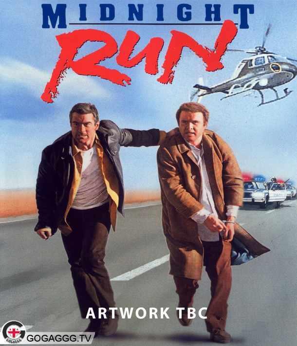 Midnight Run / მოასწრო შუაღამემდე