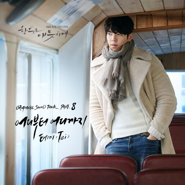 Tei - Uncontrollably Fond OST Part.8 - From When Until When K2Ost free mp3 download korean song kpop kdrama ost lyric 320 kbps