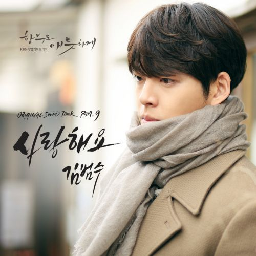 Kim Bum Soo - Uncontrollably Fond OST Part.9 - I Love You K2Ost free mp3 download korean song kpop kdrama ost lyric 320 kbps