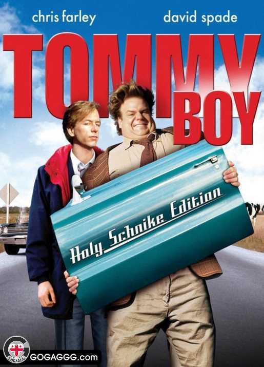 ტომი | Tommy Boy