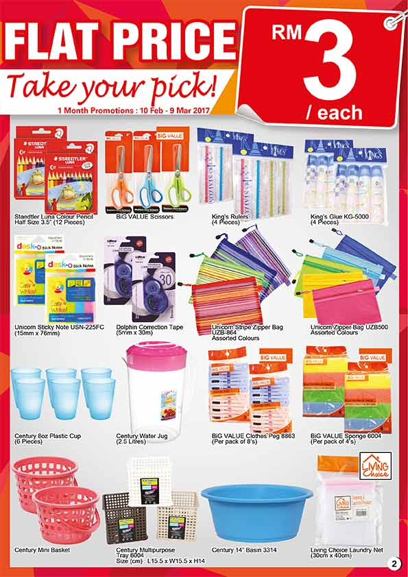 Aeon Big Catalogue (10 February - 9 March 2017)