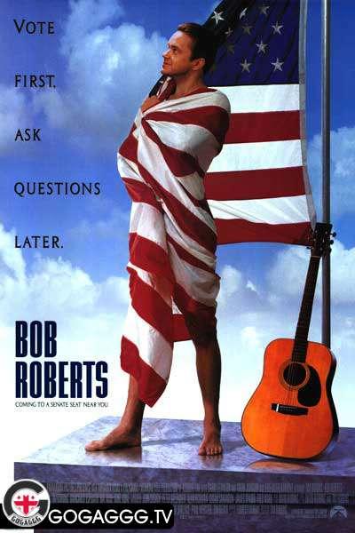 Bob Roberts / ბობ რობერტსი