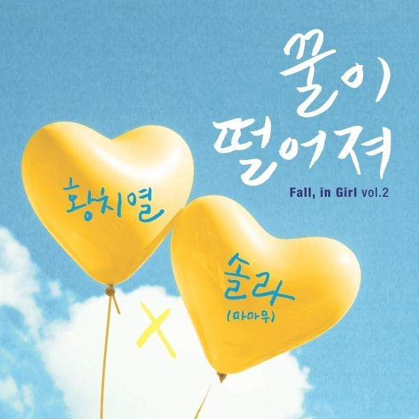 Hwang Chi Yeul, Solar (Mamamoo) - Fall, in girl Vol.2 - Mellow K2Ost free mp3 download korean song kpop kdrama ost lyric 320 kbps