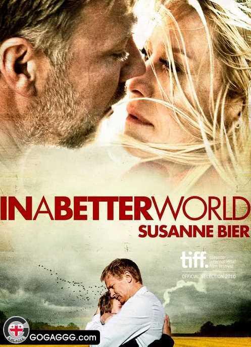 შურისძიება | In a Better World