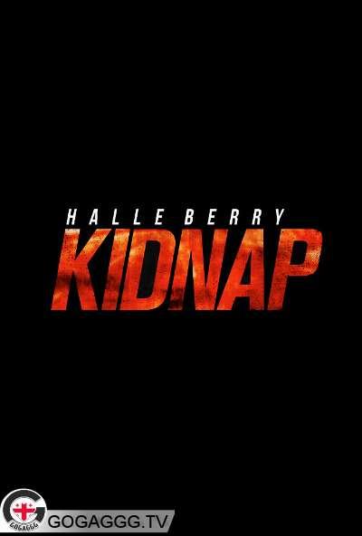 Kidnap / გატაცება