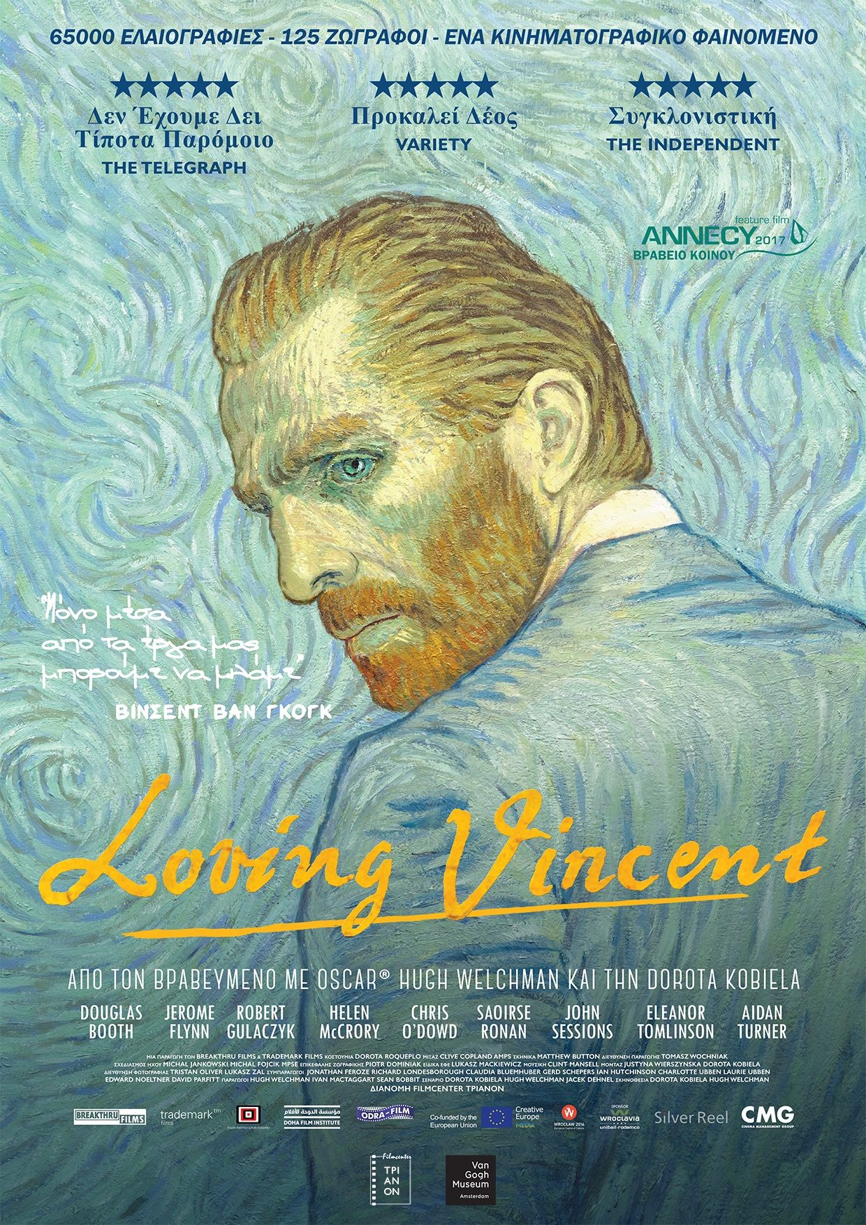 Loving Vincent Poster Πόστερ