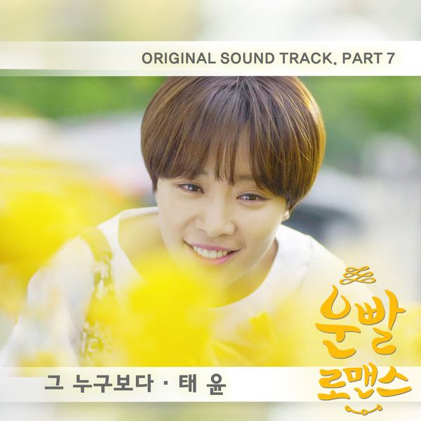 Taeyoon - Lucky Romance OST Part.7 - More Than Anyone K2Ost free mp3 download korean song kpop kdrama ost lyric 320 kbps