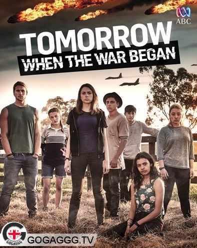 ბრძოლა სამოთხისთვის / Tomorrow, When the War Began