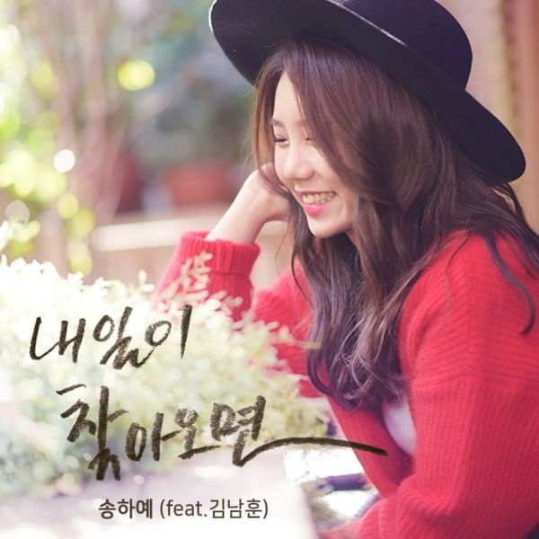 Song Haye - Good Person OST Part.2 - When It Comes Tomorrow Feat. Kim Nam Hoon K2Ost free mp3 download korean song kpop kdrama ost lyric 320 kbps