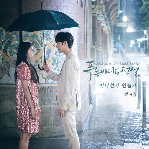 Sung Si Kyung - The Legend of the Blue Sea OST Part.5 - Somewhere Someday K2Ost free mp3 download korean song kpop kdrama ost lyric 320 kbps