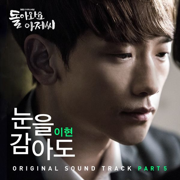 Lee Hyun (8eight) - Come Back Mister OST Part.5 - Close My Eyes K2Ost free mp3 download korean song kpop kdrama ost lyric 320 kbps