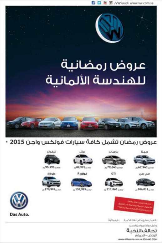 عروض تحالف النخبة للسيارات - عروض فولكس واجن - عروض رمضان 2015