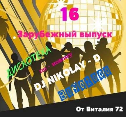 VA - Дискотека 80 -90 - 2000 годов по - новому (DJ NIKOLAY - D ) - от Виталия 72 ( Зарубежный выпуск - 16 )