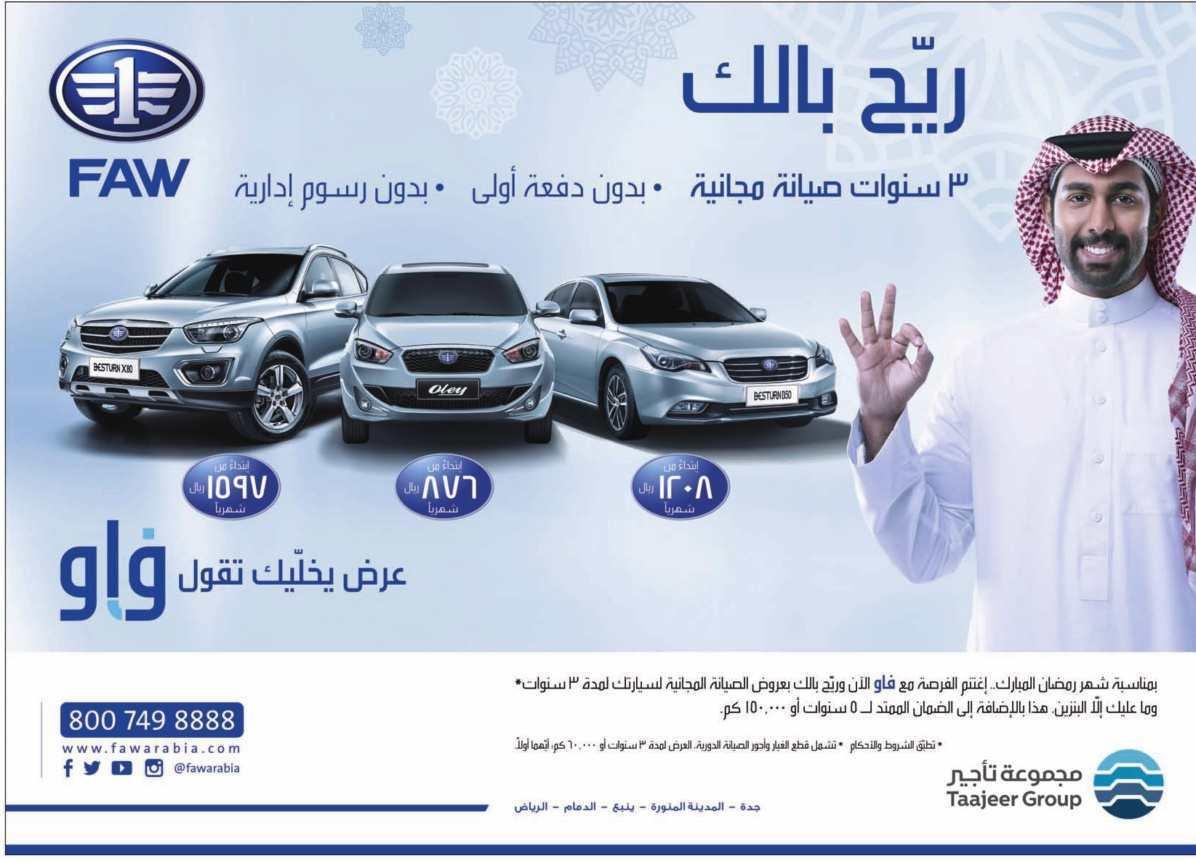 عروض مجموعة تأجير للسيارات - عروض فاو - عروض رمضان 2015