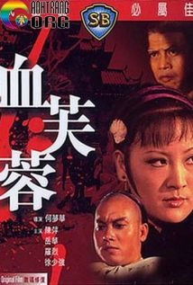 HuyE1BABFt-PhC3B9-Dung-The-Vengeful-Beauty-Xue-fu-rong-1978