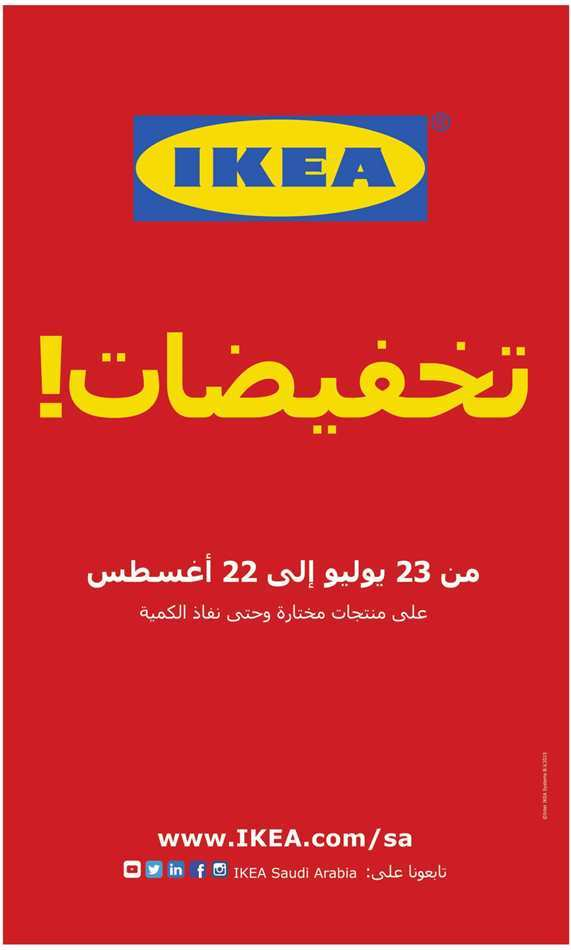 عروض ايكيا السعودية اليوم الخميس 7 شوال 1436 - تخفيضات هائلة