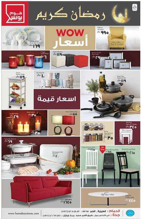 عروض هوم بوكس الخميس 15 رمضان 1436 - عروض رمضان 2015